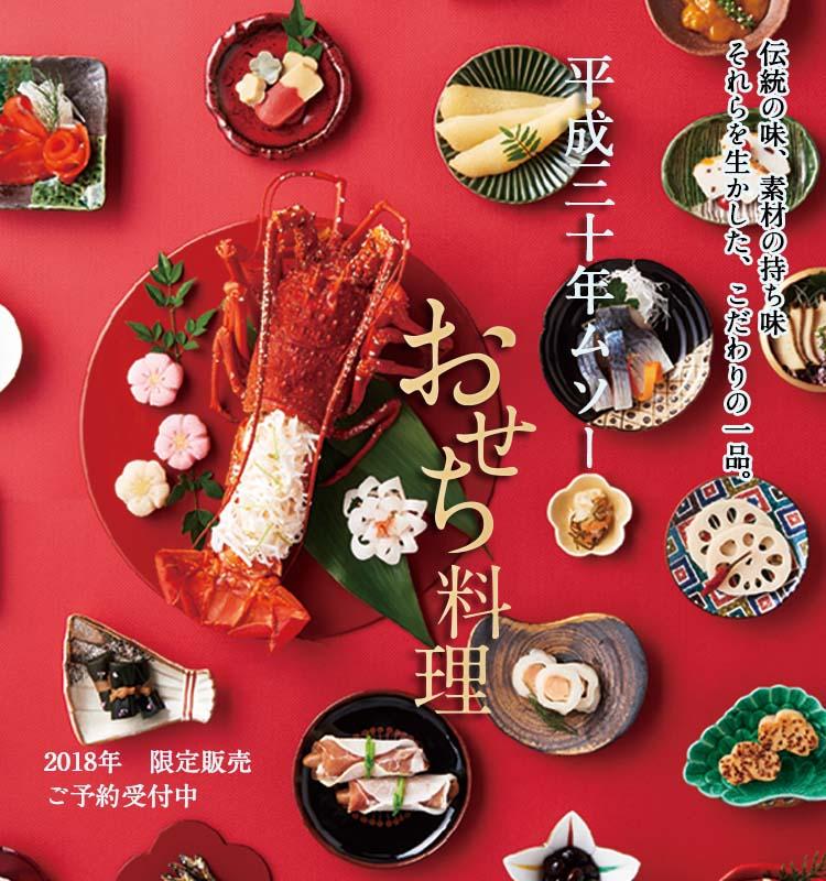 2018年お正月、ムソーの自然派おせち(予約販売開始)ポイント5倍!