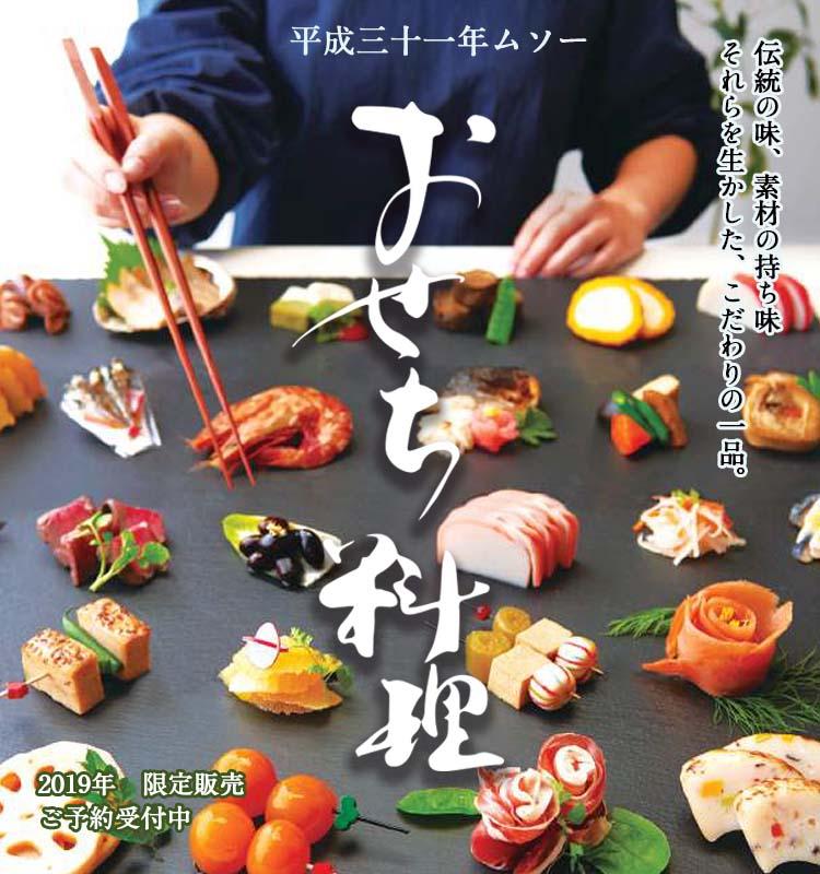 2019年お正月、ムソーの自然派おせち(予約販売開始)ポイント5倍!