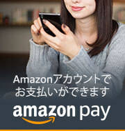 Amazonアカウントでログインしてお支払いができます