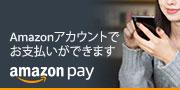 Amazonアカウントでログインしてお支払いができます