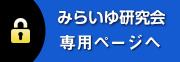 イネイト推奨品ページへ